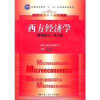 《西方经济学》(微观部分)