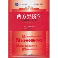 《西方经济学》(宏观部分)