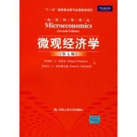 微观经济学-第七版