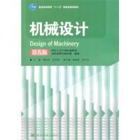 《机械设计》(第八版)