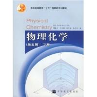 《物理化学》(第五版)
