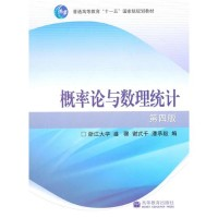 《概率论与数理统计(第四版)》