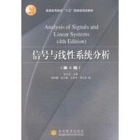 信号与线性系统分析(第4版)