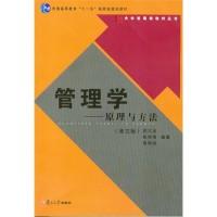 管理学-原理与方法(第五版)