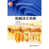 机械设计基础(第五版)