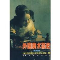 外国美术简史(修订版)