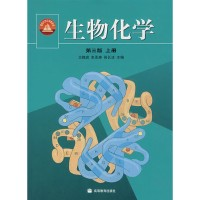 生物化学(第3版)(上册)