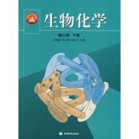 生物化学(第3版)(下册)