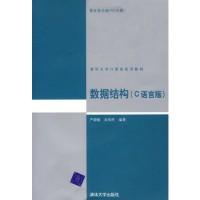 数据结构(C语言版)(南理计算机)