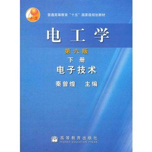 电工学(第六版下册)—电子技术