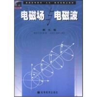 电磁场与电磁波(第3版)