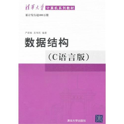 数据结构 (c语言版)(南理计算机)