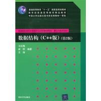 数据结构(C++版)