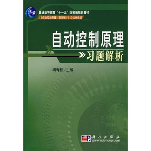 关于控制工程基础第二版课后答案的新消息与评论