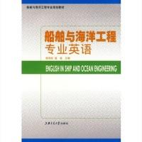 严卫祥《船舶与海洋工程专业英语》