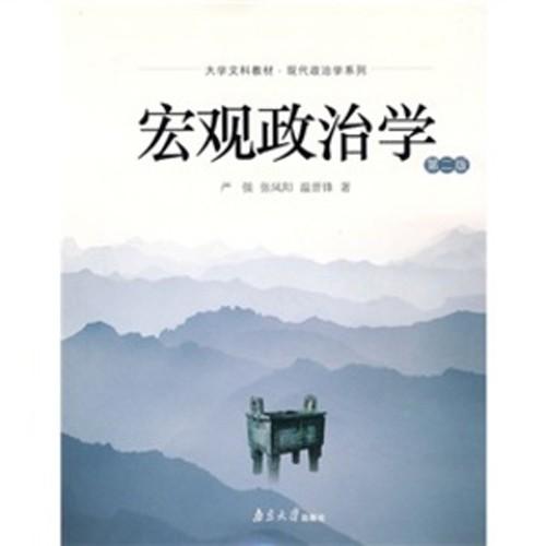 课本政治学上海宏观分册第一高中历史图片