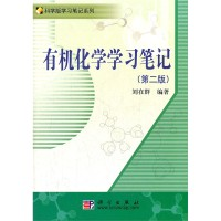 有机化学(刘在群)