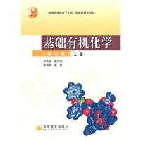 基础有机化学 第三版 (上册)