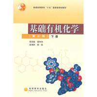 基础有机化学 第三版(下册)