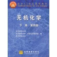 无机化学(下册) 第四版