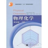 物理化学(第五版)上、下册 傅献彩