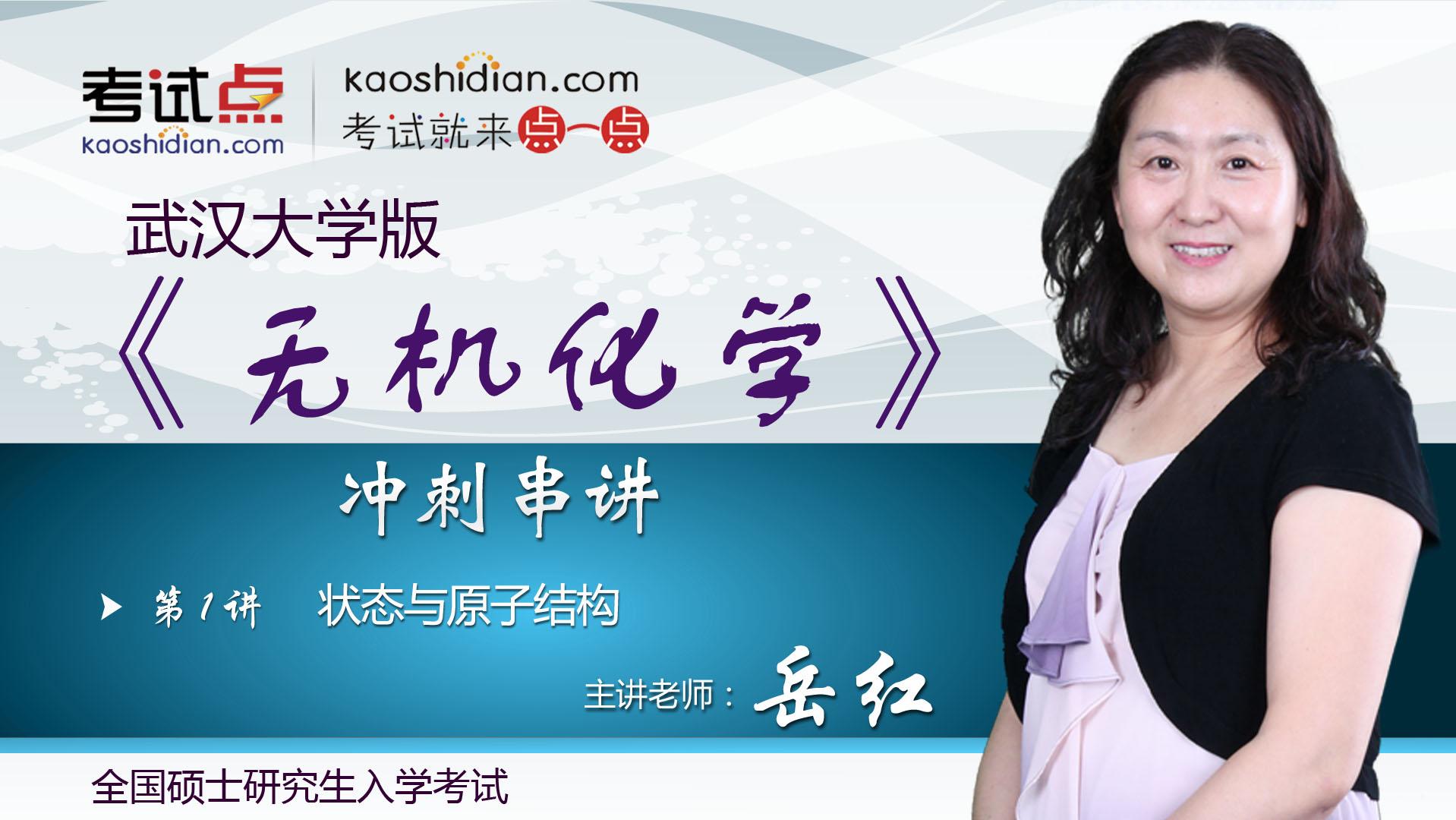 武汉大学版《无机化学》冲刺串讲视频课程