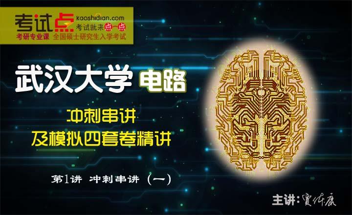 【考研专业课】武汉大学《906电路》冲刺串讲及模拟