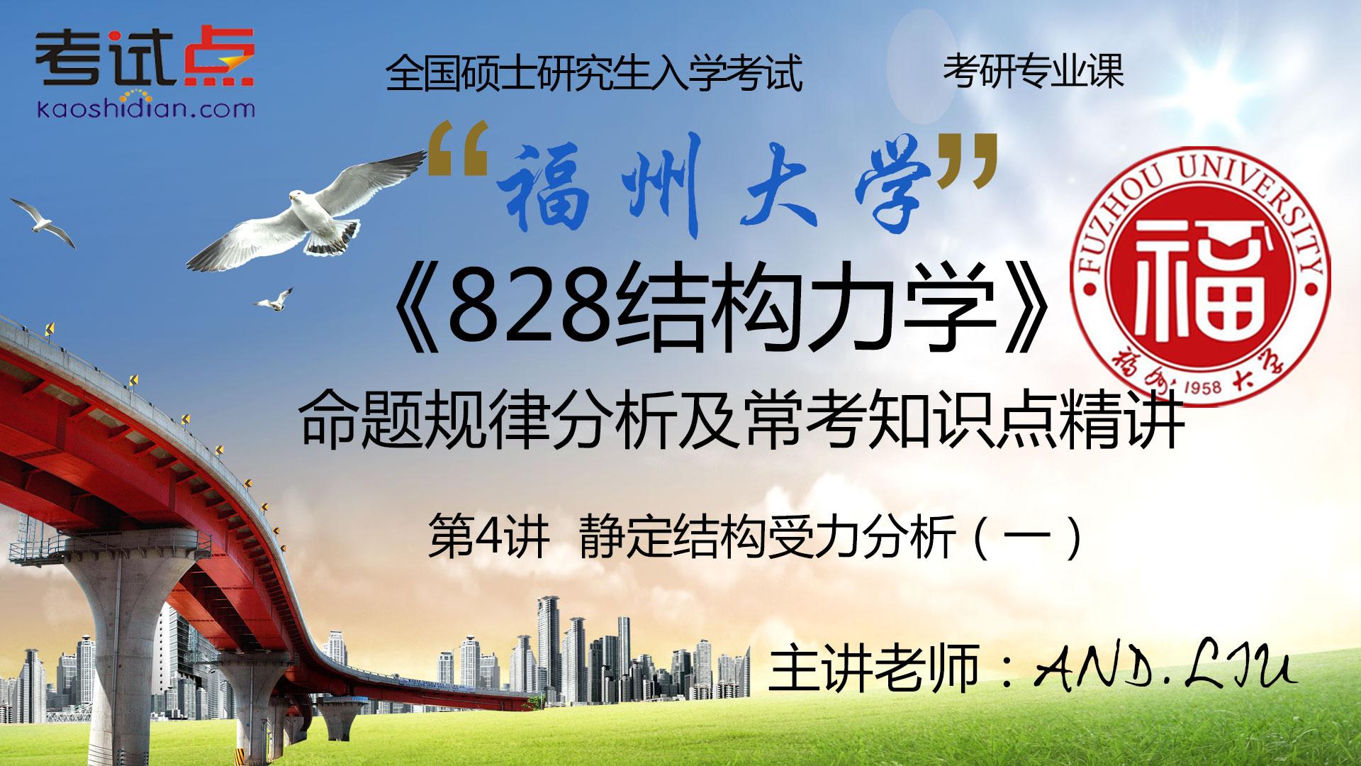 【考研专业课】福州大学《828结构力学》命题规律