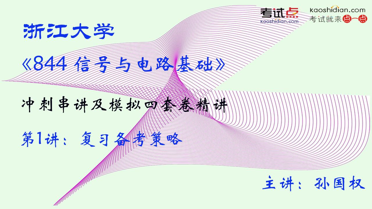 【考研专业课】浙江大学《844信号与电路基础》冲刺