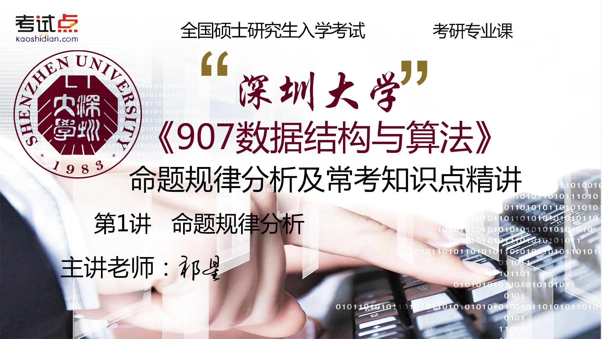 【考研专业课】深圳大学《907数据结构与算法》命题