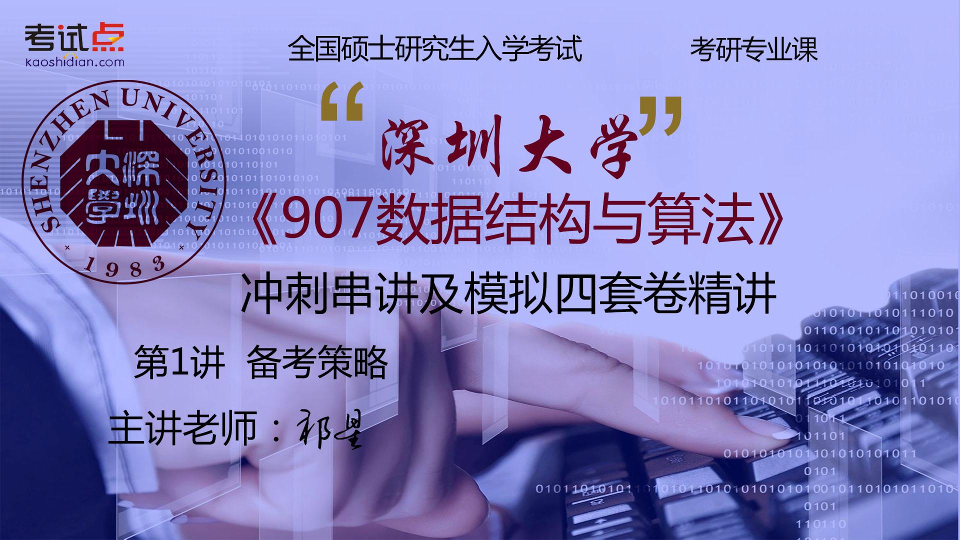 【考研专业课】深圳大学《907数据结构与算法》冲刺