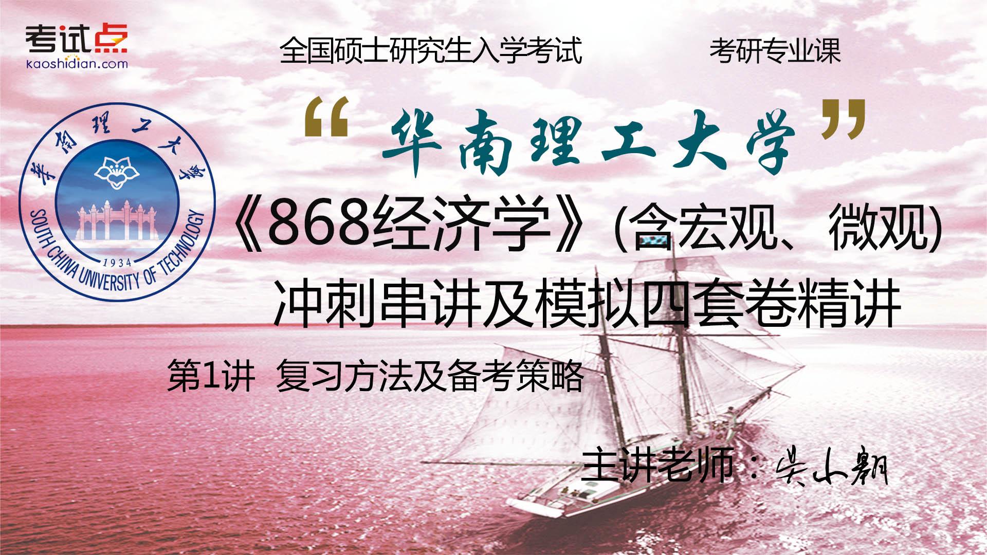 【考研专业课】华南理工大学《868经济学