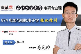 【考研专业课】西北工业大《874电路与模拟电子学》强化精讲