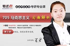 【考研专业课】陕西师范大学《705马克思主义基本原理》习题解析