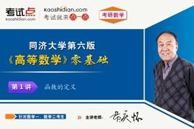 名师黄庆怀考研高等数学零基础