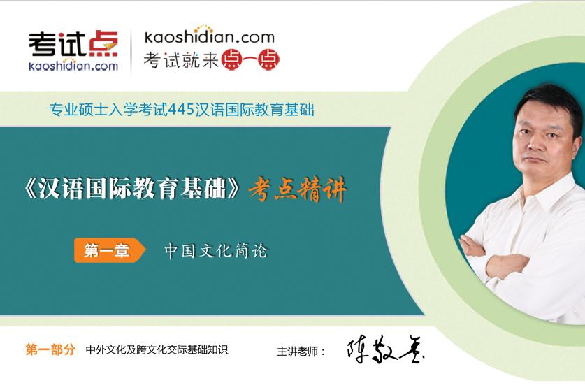 汉语国际教育硕士《445汉语国际教育基础》考点精讲
