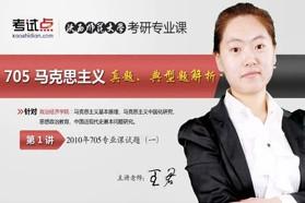 【考研专业课】陕西师范大学《705马克思主义基本原理》真题与典型题解析