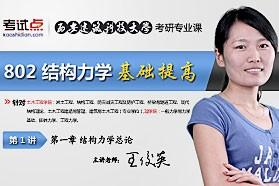 【考研专业课】西安建筑科技大学《802结构力学》基础提高