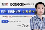 【考研专业课】陕西师范大学《834有机化学》习题解析