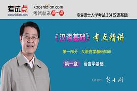 漢語國際教育碩士《354漢語基礎》考點精講