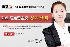 【考研专业课】陕西师范大学《705马克思主义基本原理》强化精讲