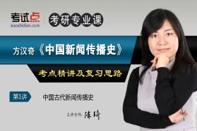 方汉奇《中国新闻传播史》考研考点精讲及复习思路