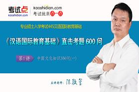 漢語國際教育碩士《445漢語國際教育基礎》直擊考題600問