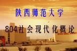 陕西师范大学考研专业课《804社会现代概论》一对一辅导