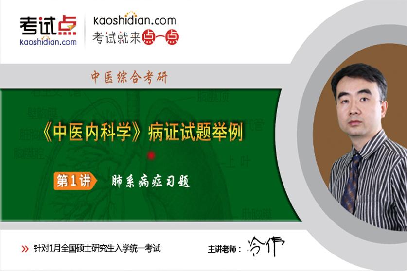 公共衛生碩士307中醫綜合《中醫內科學》病證試題舉例