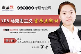 【考研专业课】陕西师范大学《705马克思主义基本原理》重难点解析