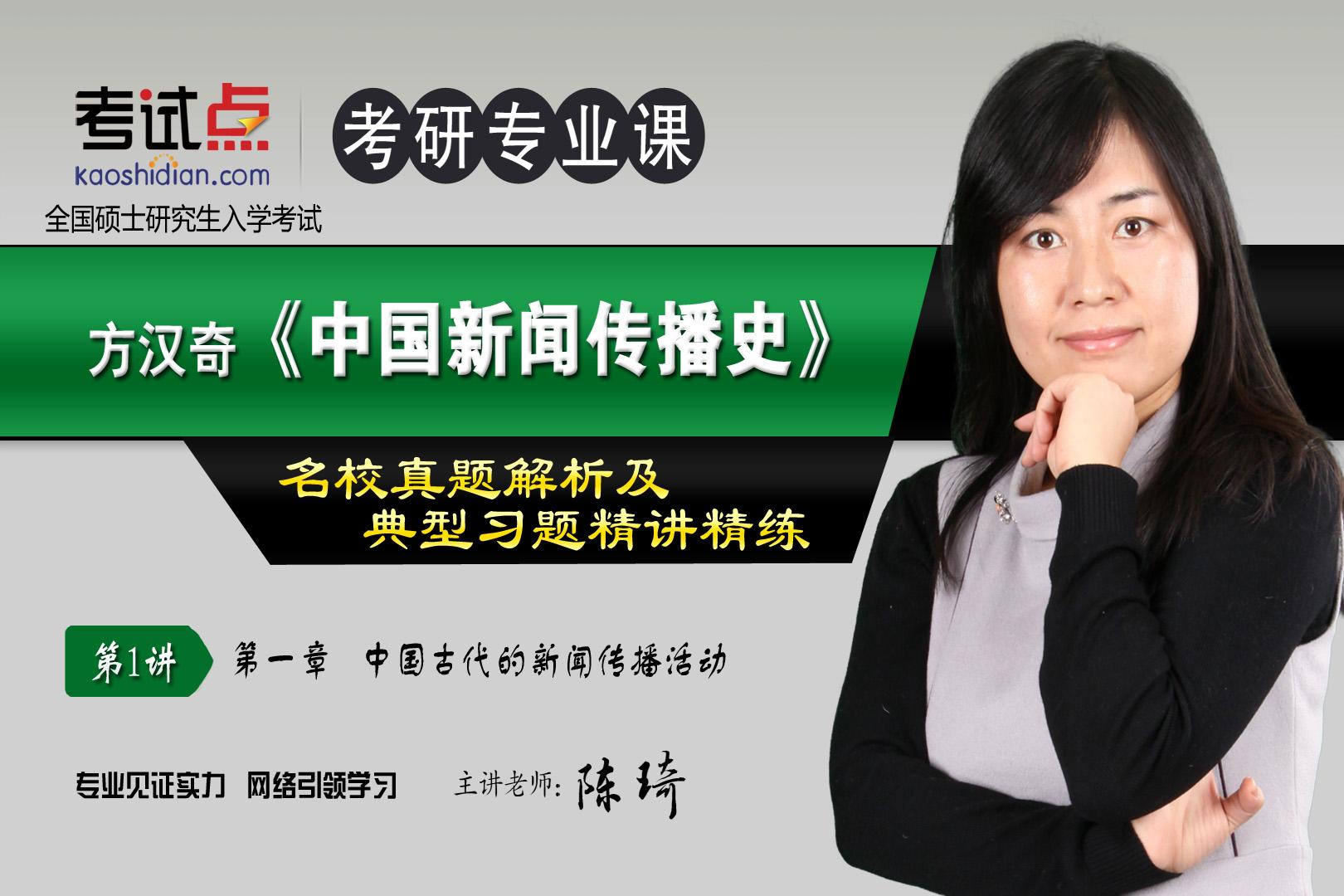 2020考研方汉奇《中国新闻传播史》名校真题解析及典型习题精讲精练