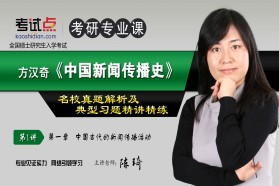 方汉奇《中国新闻传播史》考研名校真题解析及典型习题精讲精练