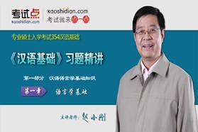漢語國際教育碩士《354漢語基礎》習題精講