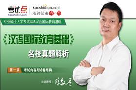 汉语国际教育硕士《445汉语国际教育基础》名校真题解析